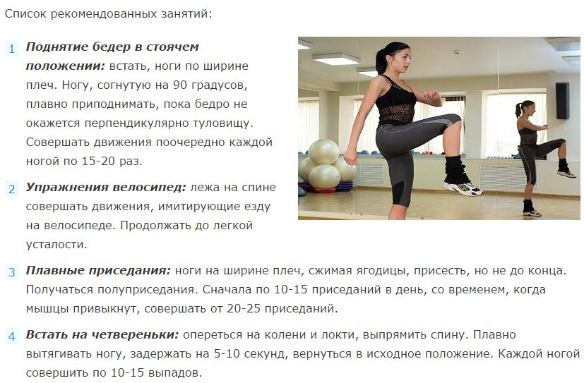 Упражнения для улучшения кровообращения в малом тазу у женщин