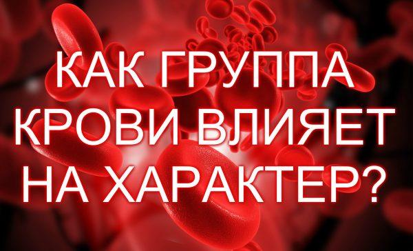 Группа крови 3 положительная: характеристика