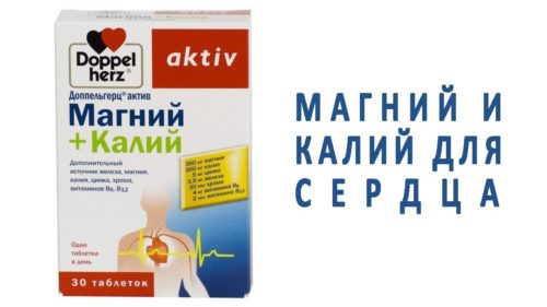 препараты с магнием
